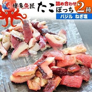 送料無料 たこ タコ 蛸 海鮮 海産物 おつまみ お取り寄せグルメ 土産 お土産 食べ物 ギフト