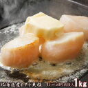 送料無料 北海道産 ホタテ貝柱1kg 正規品 生ほたて 刺身用41〜50粒前後 海産物 海鮮 お取り寄せグルメ 土産 お土産 食…