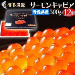 【天然紅鮭卵】 いくら醤油漬け 500gx12個 青森県産 3特グレード サーモンキャビア 秋鮭 業務用