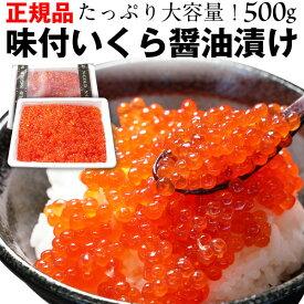 いくら 醤油漬け 500g 鱒 味付いくら 正規品 イクラ 海産物 海鮮 お取り寄せグルメ ギフト 送料無料
