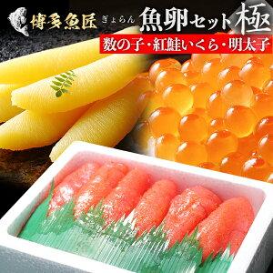 北海道産 味付け数の子&いくら500g&明太子200g 魚卵セット【極】 イクラ 数の子 明太子 送料無料