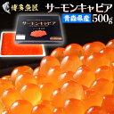 【天然紅鮭卵】 いくら醤油漬け 500g 青森県産 3特グレード サーモンキャビア 秋鮭 プレゼント ギフト お取り寄せグル…