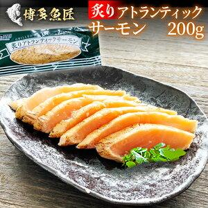 刺身用 炙りサーモン 200g アトランティックサーモン 鮭 お刺身用 生食用 家庭用 寿司 手巻き寿司 お取り寄せ 冷凍 おつまみ ビール 送料別