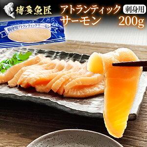 刺身用 サーモン 200g アトランティックサーモン 鮭 お刺身用 生食用 家庭用 寿司 手巻き寿司 お取り寄せ 冷凍 おつまみ ビール 送料別