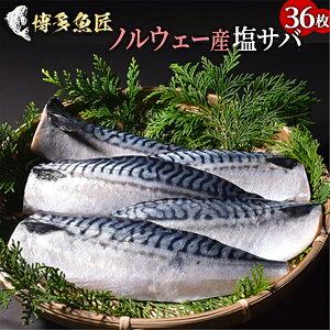 塩サバ フィレ ノルウェー産 業務用 36枚入 1枚約140g 約5kg 塩鯖 サバ 鯖 海産物 海鮮