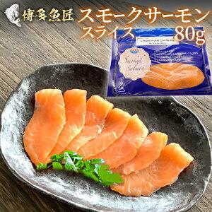 スモークサーモン スライス 80g 家庭用 寿司 手巻き寿司 お取り寄せ 冷凍 おつまみ ビール 送料別