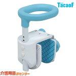 【幸和製作所(TacaoF)】テイコブコンパクト浴槽手すりYT01