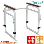 【幸和製作所(TacaoF)】トイレ用手すりホワイトEXH01-WT
