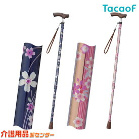 【幸和製作所(TacaoF)】テイコブ伸縮ステッキ(首細) EN12 [伸縮杖]