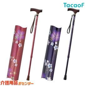 【幸和製作所(TacaoF)】テイコブ伸縮ステッキ EP03 [伸縮杖]