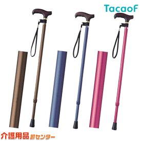 【幸和製作所(TacaoF)】伸縮カラーステッキ EP-104・EP-106・EP-107 [伸縮杖]