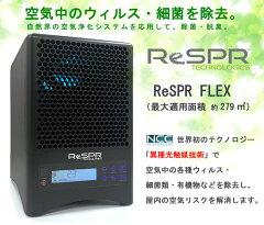 【空気浄化装置】ReSPR(レスパー)FLEX(ReSPR3001)