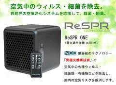 【空気浄化装置】ReSPR(レスパー)ONE