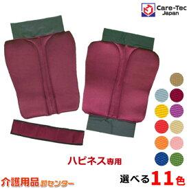 【ケアテックジャパン ハピネスCA-10SU専用交換用シート】 カラー11色 送料無料