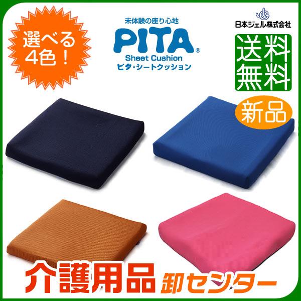 車椅子 クッション 【日本ジェル ピタ・シートクッション35】 車椅子 車いす 車椅子 関連 送料無料