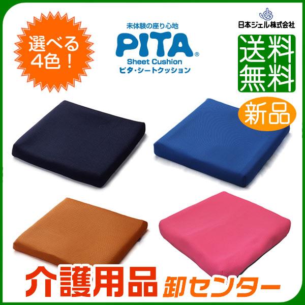 車椅子 クッション 【日本ジェル ピタ・シートクッション70】 車椅子 車いす 車椅子 関連 送料無料