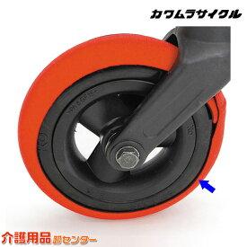 車椅子 関連 【カワムラサイクル 車椅子用 カバー ホイルソックス (前輪用)】 車椅子 車いす 送料無料