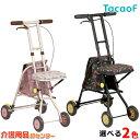 シルバーカー 【幸和製作所(テイコブ/TacaoF) プチカ SICP01】おしゃれ 軽量 座れる 散歩 シニア コンパクト 歩行補助…
