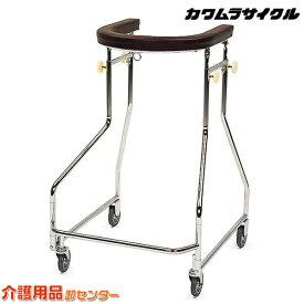 歩行器 【カワムラサイクル 室内用四輪歩行器 KW15N-S】 歩行器 介護 KAWAMURA 送料無料