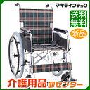車椅子 折り畳み 【マキライフテック セレクトKS20シリーズ】自走式 車いす 車椅子 車イス 【送料無料】