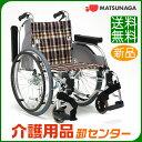 車椅子 折り畳み 【松永製作所 AR-501】 自走式 車いす 車椅子 車イス 肘跳ね上げ&スイングアウト 送料無料