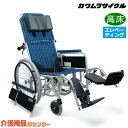 ◆3,000円オフクーポン配布!◆車椅子 折り畳み 【カワムラサイクル フルリクライニング RR52-DNB】 自走介助兼用 脚…
