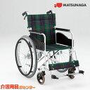 車椅子 折り畳み 【松永製作所 AR-271B】 自走式 車いす 車椅子 車イス 高床 送料無料