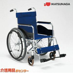 車椅子 折り畳み 【松永製作所 AR-111】 自走式 車いす 車椅子 車イス 送料無料