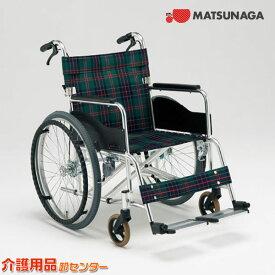 車椅子 折り畳み【松永製作所 AR-280】自走式 車いす 車イス ワイド【送料無料】|介護用品 お年寄り 折りたたみ 高齢者 老人ホーム 病院 おしゃれ 介護施設 福祉用具 自走式車椅子 自走式車いす