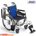【MiKi/ミキ BAL-3】車椅子 軽量 折り畳み 自走式車いす 車イス 多機能 送料無料|介護用品 お年寄り 軽量車椅子 プレ…
