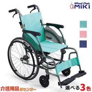車椅子 軽量 折り畳み【MiKi/ミキ CRTシリーズ CRT-1】超軽量スタンダード カルッタ 自走介助兼用 車いす 車イス くるまいす コンパクト アルミ製 介助用 介護用品 軽量車椅子 折りたたみ おし