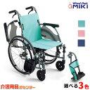 車椅子 ◆特別価格◆ 軽量 折り畳み【MiKi/ミキ CRTシリーズ CRT-3】超軽量スタンダード カルッタ 自走介助兼用 多機…