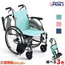 車椅子 軽量 折り畳み 【MiKi/ミキ CRTシリーズ CRT-7】超軽量 カルティマ 自走介助兼用 多機能 ワンハンドブレーキ …