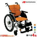 車椅子 軽量【松永製作所 ネクストコア NEXT-11B】アルミ製 自走式車椅子 背折れ 背シート調整