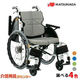 車椅子 多機能【松永製作所 ネクストコア-マルチ NEXT-31B】アルミ製 自走式車椅子 背折れ 背シート調整 肘跳ね上げ 脚部スイングアウト