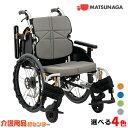 車椅子 低床 多機能モジュール【松永製作所 ネクストコア-ミニモ NEXT-50B】アルミ製 自走式車椅子 背折れ 背シート調…