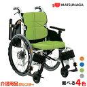 車椅子 多機能モジュール【松永製作所 ネクストコア-アジャスト NEXT-51B】アルミ製 自走式車椅子 背折れ 背シート調…