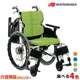 車椅子 多機能モジュール【松永製作所 ネクストコア-アジャスト NEXT-51B】アルミ製 自走式車椅子 背折れ 背シート調整 肘跳ね上げ 脚部スイングアウト