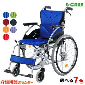 車椅子 軽量 折り畳み【G-CARE 自走式アルミ製ドラムブレーキ スタンダードタイプ車いすGC22-WSD-001】 車いす 車イス アルミ製 送料無料 自走介助兼用 自走式車椅子 介護用品 軽量車椅子 自走式車いす 折りたたみ