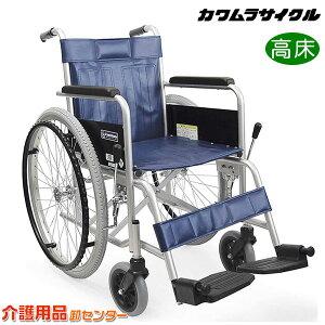 車椅子 折り畳み 【カワムラサイクル KR801Nソフト】 自走式 車いす 車椅子 車イス スチール製 カワムラ 車椅子 ノーパンクタイヤ 送料無料