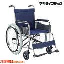 ◆3,000円オフクーポン配布!◆車椅子 折り畳み【マキライフテック EX-10/EX-10B】自走式 車いす 車イス スチール製【…
