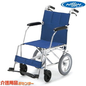 車椅子 軽量 折り畳み 【日進医療器 NAH-209】 介助式 車いす 車椅子 車イス コンパクト車椅子 送料無料