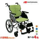 車椅子 軽量【松永製作所 ネクストコア NEXT-21B】アルミ製 介助式車椅子 背折れ 背シート調整