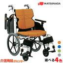 車椅子 多機能モジュール【松永製作所 ネクストコア-アジャスト NEXT-61B】アルミ製 介助式車椅子 背折れ 背シート調…