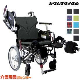 車椅子 折り畳み 【カワムラサイクル Modern-Cstyle 介助式 KMD-C16-40(38/42/45)-EL-M(H/SH)】 座幅選択 高さ選択 肘掛高さ調節 多機能 車いす 車椅子 車イス カワムラ 介助ブレーキ付き