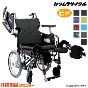 車椅子 折り畳み 【カワムラサイクル Modern-Cstyle 介助式 KMD-C16-40(38/42/45)-EL-LO(SL/SSL)】低床 座幅選択 高さ選択 肘掛高さ調節 多機能 車いす 車椅子 車イス カワムラ モダンシリーズ 介助ブレー