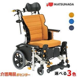 車椅子【松永製作所 マイチルト・ミニ3D MH-SR-SE】アルミ製 介助式車椅子 ティルト&リクライニング 脚部スイングアウト&エレベーティング ヘッドサポート調整可能 安定座位サポート