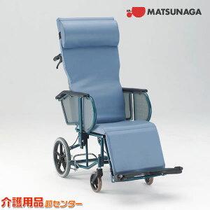 車椅子【松永製作所 FR-11R】介助式 フルリクライニング 車いす 車イス スチール製【送料無料】|介助用 介助式車椅子 介護用品 お年寄り プレゼント 介助式車いす 高齢者 老人ホーム 病院 お