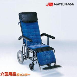 車椅子 【松永製作所 手動リクライニング 1型】 介助式 フルリクライニング 車いす 車椅子 車イス スチール製 送料無料