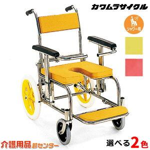 車椅子 軽量 シャワー用 【カワムラサイクル シャワー用 車椅子 KS2】 介助式 アームサポート上下式 脚部前後スライド式 浴槽対応可能 車いす 車イス カワムラ 送料無料